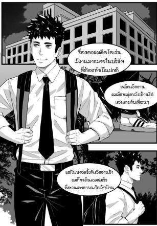 กูไม่ใช่เกย์ !!! – [Maorenc] July Bonus Comic